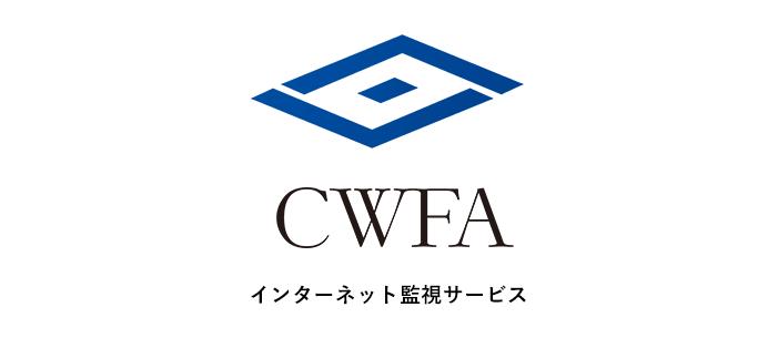 CWFA特設サイトのバナー