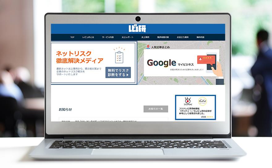 自社メディアサイト「レピュ研」モックアップイメージ写真