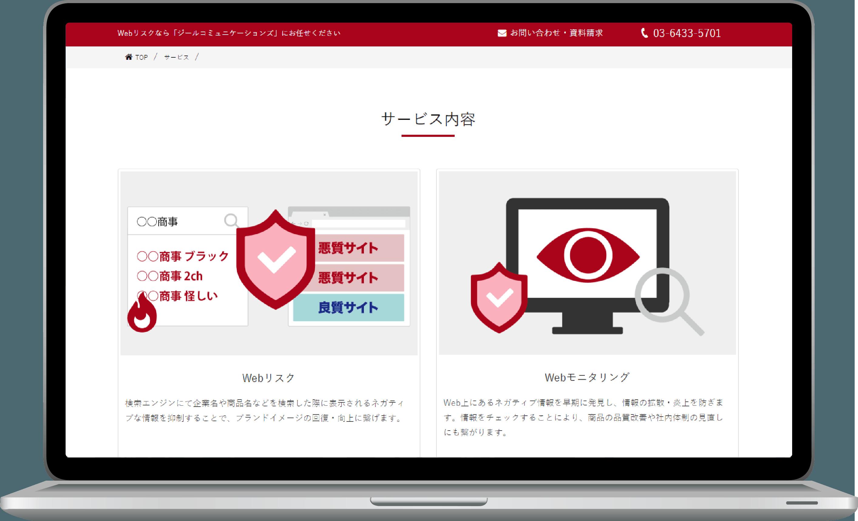Webリスクコンサルティングサービスサイト