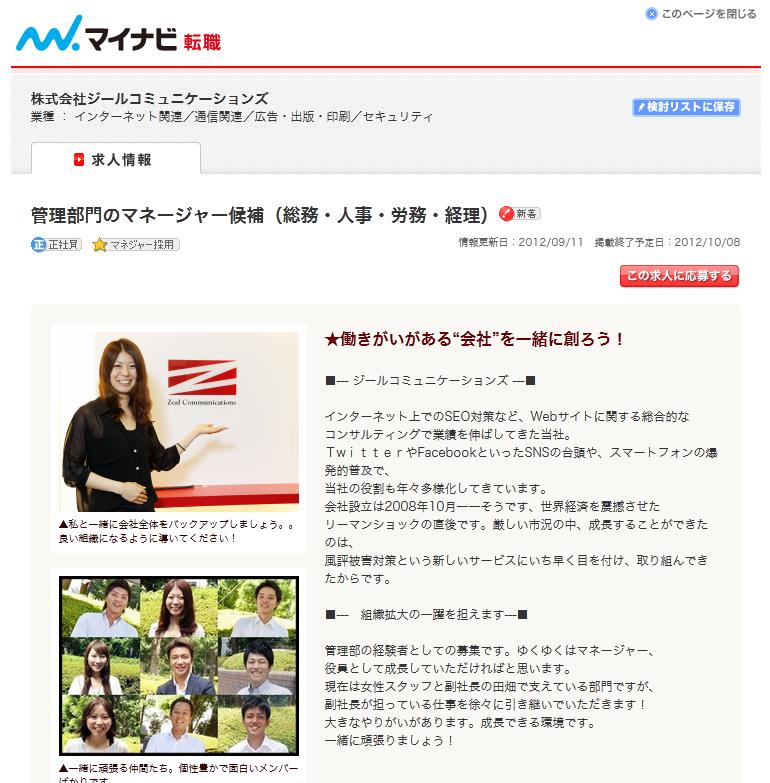 転職サイト「マイナビ転職」で管理部門のマネージャー候補の中途採用掲載が始まりました。