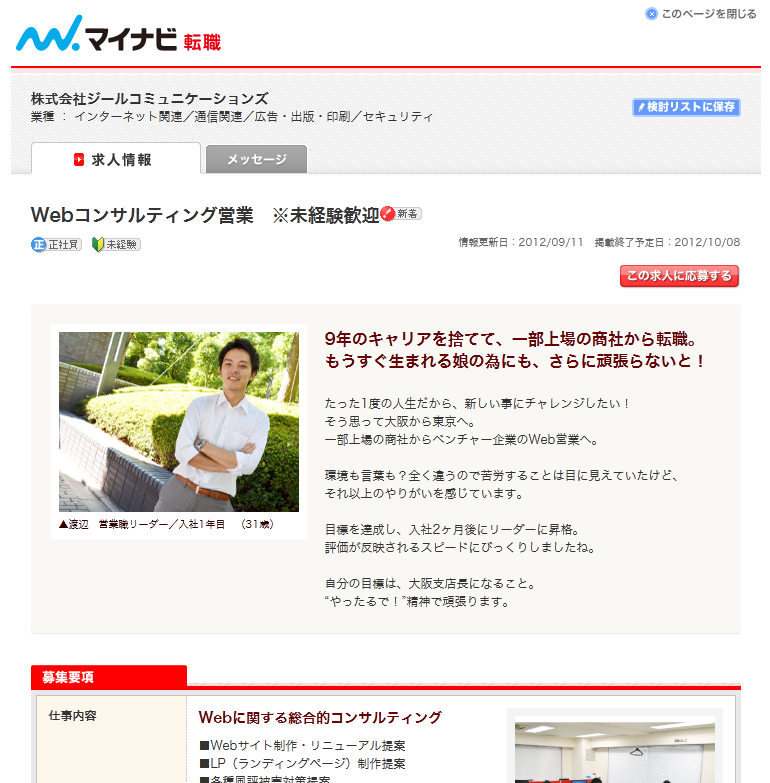 転職サイト「マイナビ転職」でWebコンサルティング営業の中途採用掲載が始まりました。