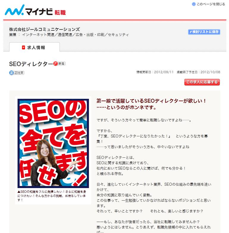 転職サイト「マイナビ転職」でSEOディレクターの中途採用掲載が始まりました。