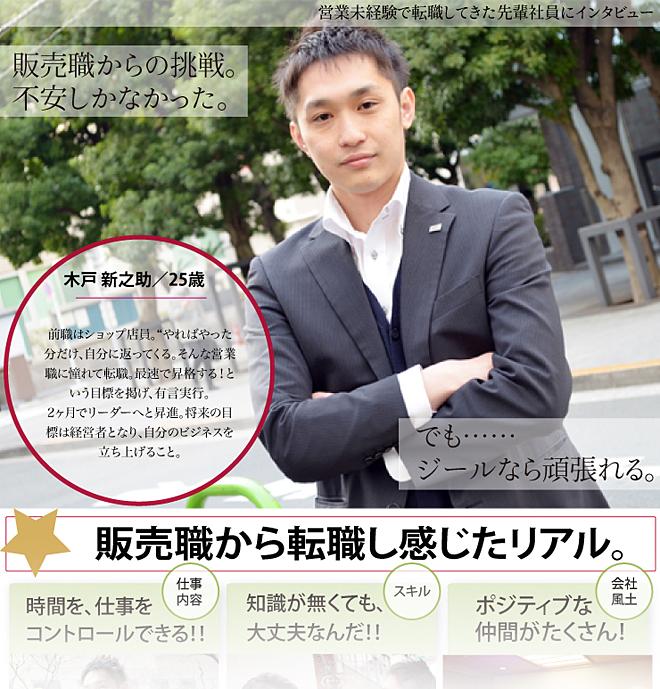 株式会社ジールコミュニケーションズ Webコンサルティング営業 ※未経験歓迎