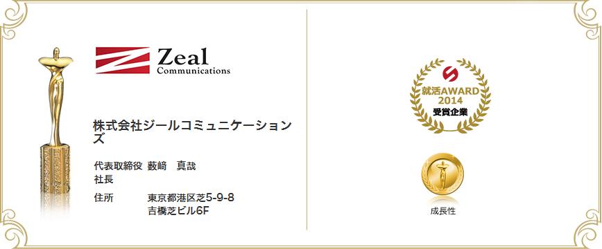 「就活アワード 2014において、「成長性の高い企業」の部門で受賞いたしました。