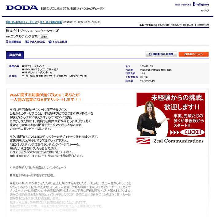 DODA-tenshoku-fair