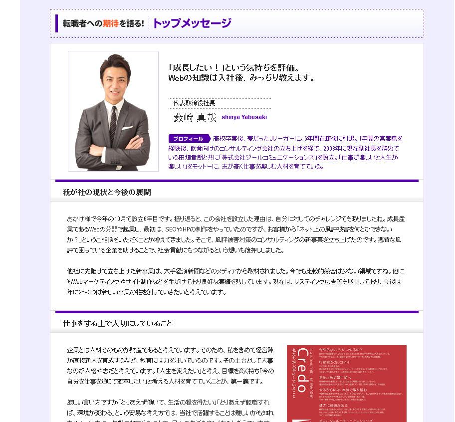 転職サイト「エンジャパン」にてWebコンサルティング営業の中途採用の掲載が始まりました