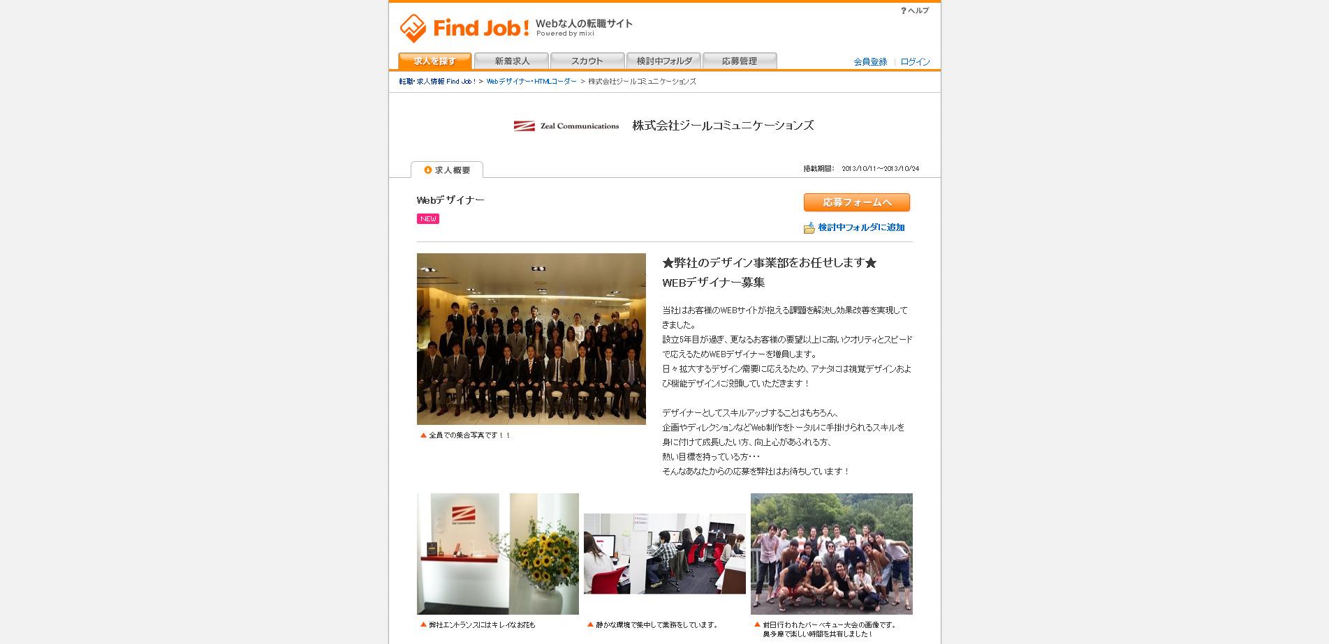 求人サイト「FindJob」にてWebデザイナー募集記事が掲載されました。